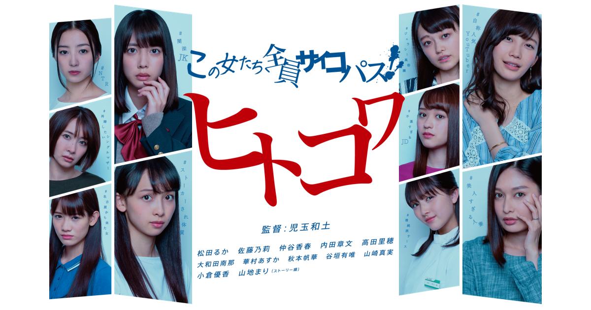 ドラマ『ヒトコワ』公式サイト